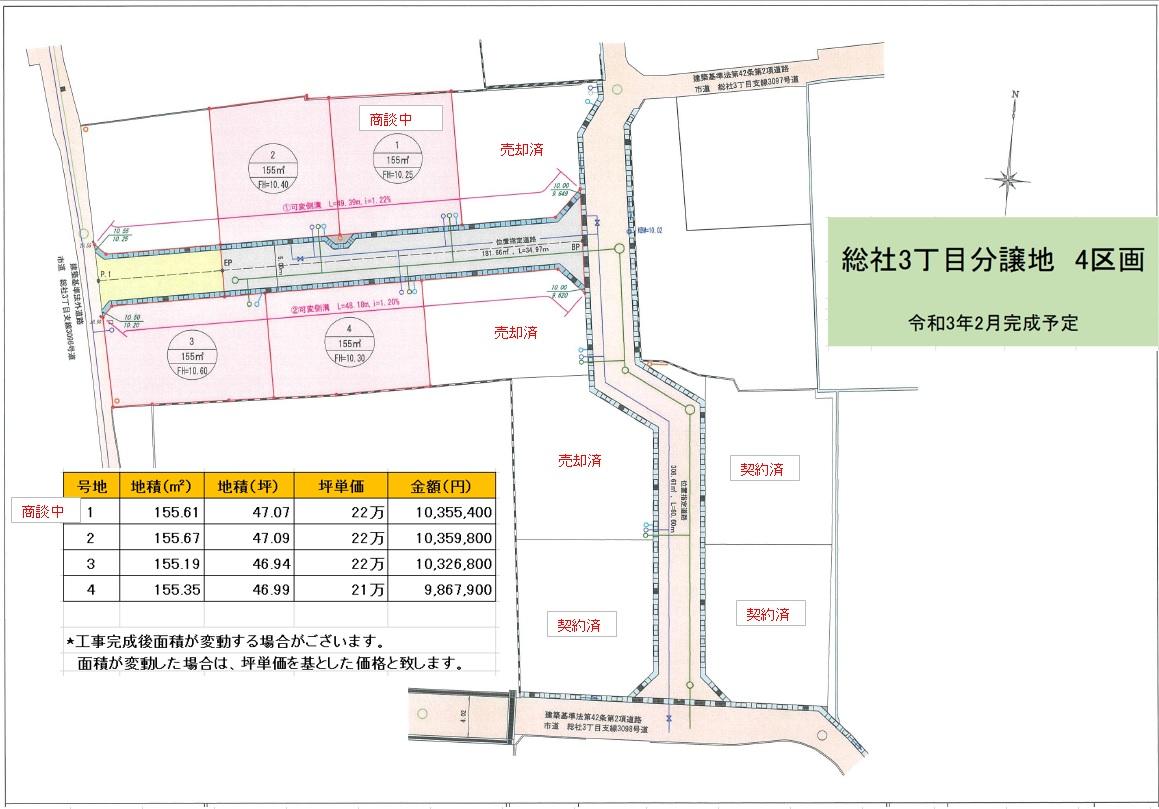 総社3丁目 全4区画 令和3年2月完成予定